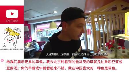 老外看中国:老外品尝山东早餐,品种太多,老外表示胜过任何英式早餐