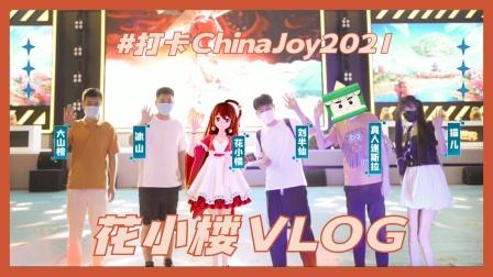 【花小楼 VLOG】China Joy 我带你去瞧瞧!