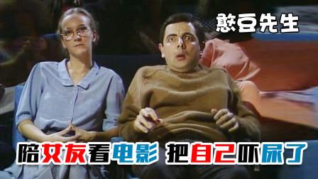 第一次和女友看恐怖片,本打算占点便宜,结果好悬把自己吓尿了!