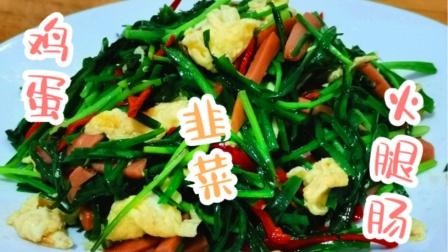 韭菜鸡蛋火腿肠也能做出一道美食,健康还美味