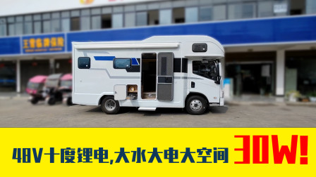 30W,高配48V十度锂电!这可能是最完美的H500轻卡房车!