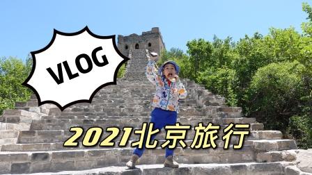 Vlog-2021北京旅行