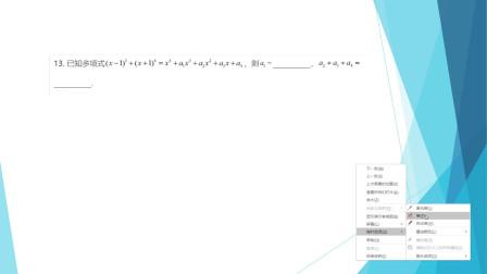 2021年浙江省高考题第13题求多项式字母表示的数