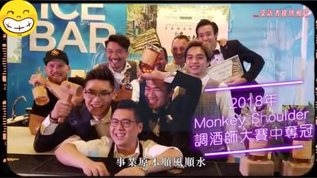 香港26岁得奖调酒师瞒家人弃泳将生涯入行:想证明调酒也是专业