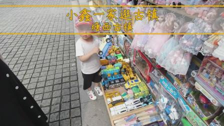 奶爸古镇破例给娃买玩具,讲了一个要求,让娃犯难了