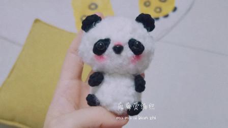 大熊猫钩针编织视频教程 从心虚教到气虚 麻麻爱编织