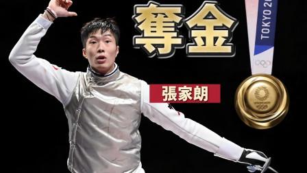 时隔25年中国香港再获金牌,张家朗获奥运冠军,李兆基送750万助当业主