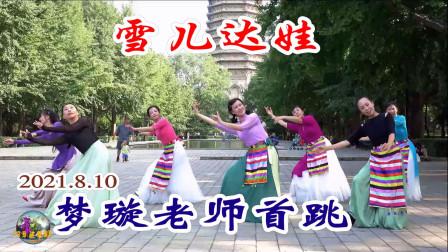 玲珑广场舞,梦璇老师的《雪儿达娃》来了,跳得太美了!