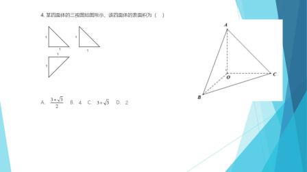 2021年北京高考卷第四题详细讲解