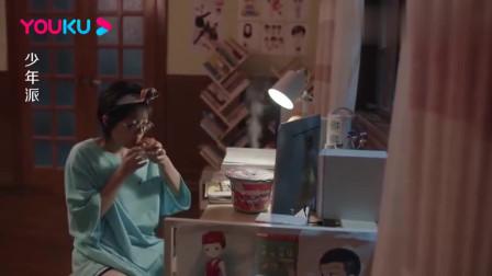 少年派:妙妙在家闹绝食,钱三一从窗户送自嗨锅,把她当媳妇养了