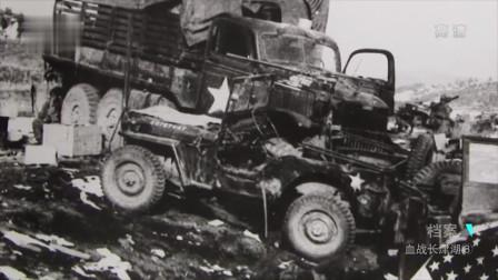 长津湖战役,美军为了冲出志愿军包围圈,付出了极高代价