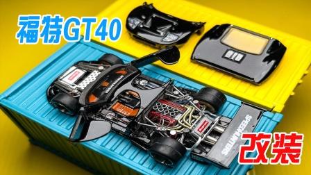 大神改装福特GT40