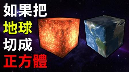 【毁灭地球】如果把地球切成正方体会发生什么事情 #7