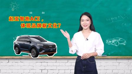 车问 | 起亚智跑ACE,体现品牌新文化?
