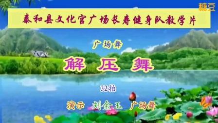 解压舞泰和县长寿健身队教学用