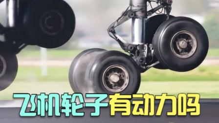 飞机轮子有动力吗?飞机在地面滑行时靠什么驱动?老司机来科普