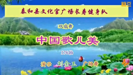 双扇舞中国歌儿美泰和刘金玉表演