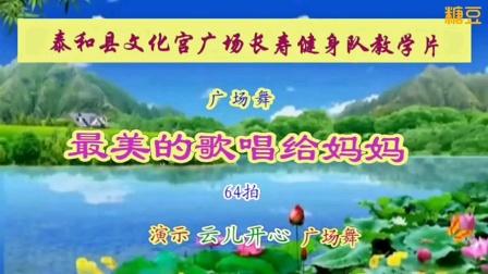 最美的歌唱给妈妈泰和县长寿健身队教学用