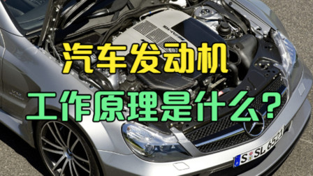汽车发动机的原理是什么?缸数、涡轮增压有什么用?老司机详解