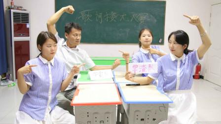 师生一起玩歌词接龙游戏,输了学乌龟爬,没想小鹿老师是个猪队友