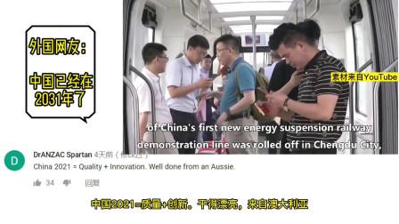 老外看中国:中国首例新能源空中巴士投入使用,老外:中国已经在2031年了