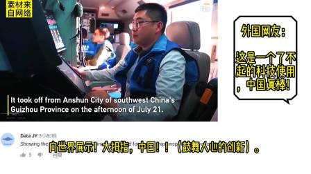 老外看中国:中国翼龙无人机支援救灾,老外:这是一个了不起的科技展示!