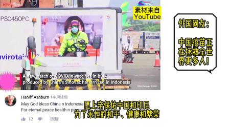 老外看中国:新一批中科疫苗运抵印尼,老外:中国证明了自己的大国担当!
