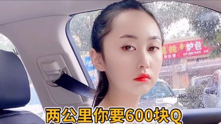 就算你是美女,两公里打车费600块,太黑了吧!