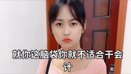 美女:老板为什么要开除我啊?