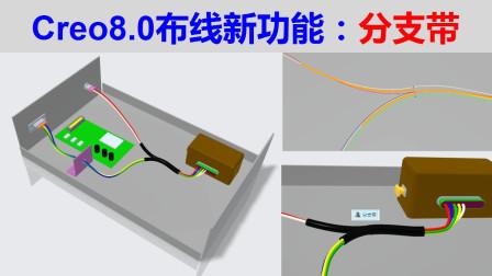 Creo8.0新功能视频教程:布线设计中增强的分支带
