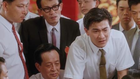 阿叔大寿摆酒庆祝,秦沛带人搞事,结果被刘德华气炸了