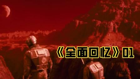 火星人留下神秘装置,只要按下按钮,就能把火星变成地球!