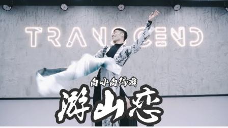 【全盛舞蹈工作室】仙气绸扇《游山恋》中国风爵士编舞练习室