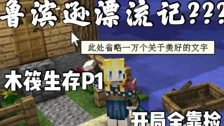 """【木筏生存】P1.开局第一天....真""""美好"""""""