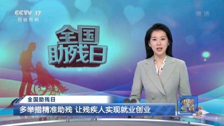 广东卫视主持人孟语凡首秀CCTV17《中国三农报道》2021.5.16