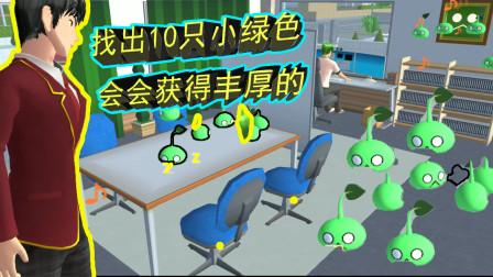 樱花校园模拟器:找出10只小绿球,就会获得丰厚的奖金