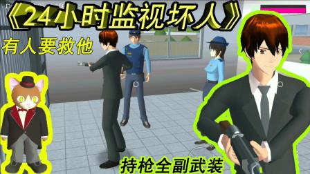 樱花校园模拟器:24小时监视坏人,有人要救他,持枪全副武装