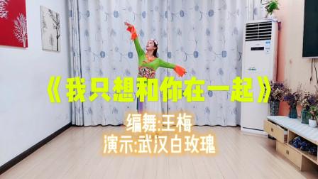 武汉白玫瑰广场舞《我只想和你在一起》,编舞王梅,七夕节快乐!