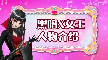 《小晨玩具乐园》【小伶魔法世界3】角色介绍黑暗X女王强势回归!