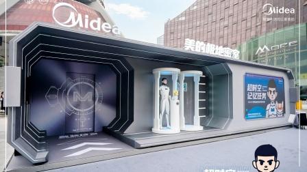 2021美的极地密室快闪店