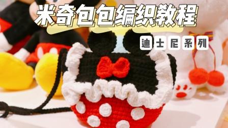 第71集【咪萌手作】迪士尼系列纯手工钩针编织米奇包包新手教程