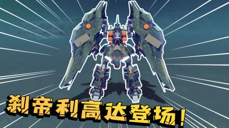 围攻秀:有四个大翅膀的高达登场!霸气起飞,胸口粒子炮威力巨大