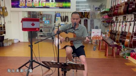 小哥吉他弹唱《温柔》五月天经典,陪伴我们长大的歌曲