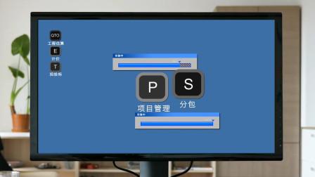 项目软件工具零散?不用东拼西凑,一步到位解决工程数字化