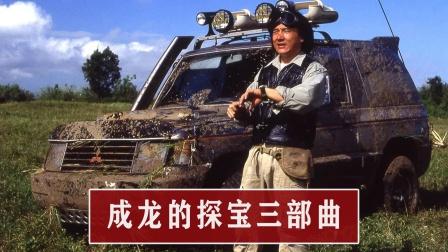 成龙三部电影暗藏关联,其中一部花了3个亿,被老板卸职