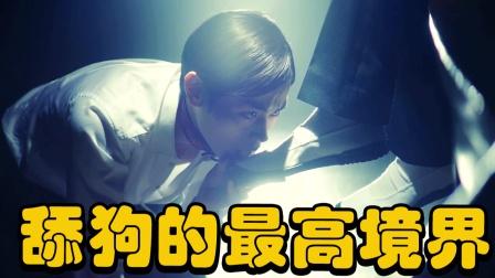 日本高中生被父亲威逼,靠做舔狗当上总理!漫改佳作《帝一之国》