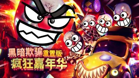 黑暗欺骗重置版!小丑邀请你参加游乐场的疯狂嘉年华!薄海纸鱼