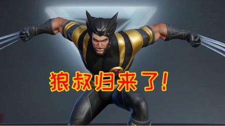 漫威超级战争:新英雄金刚狼,狼叔归来了!