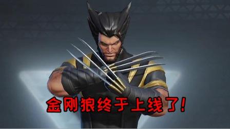 漫威超级战争:金刚狼终于上线了,他的钢爪有多厉害?