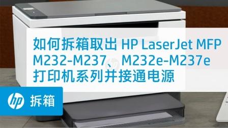 拆箱取出 HP LaserJet MFP M232-M237、M232e-M237e 打印机系列并接通电源